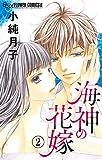 海神の花嫁【マイクロ】(2) (フラワーコミックスα)