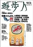 遊歩人 2003年5月号: 特集・がんばれ鰹