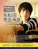 多和田秀弥 1stトレーディングカード BOX商品 1BOX=10パック入り、1パック=7枚入、全79種類