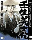 壬生義士伝 10 (ヤングジャンプコミックスDIGITAL)