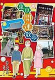 東京開運散歩 芝・浅草 (花とゆめCOMICS)