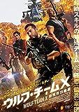 ウルフ・チームX 特殊救出組織[DVD]