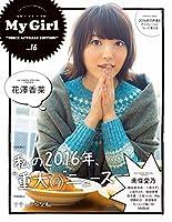 """別冊CD&DLでーた My Girl vol.16""""VOICE ACTRESS EDITION"""" (カドカワエンタメムック)"""