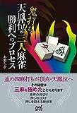鬼打ち天鳳位の三人麻雀 勝利へのプロセス (マイナビ麻雀BOOKS)