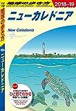 地球の歩き方 C07 ニューカレドニア 2018-2019