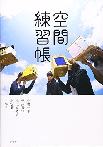 空間練習帳 (建築文化シナジー)