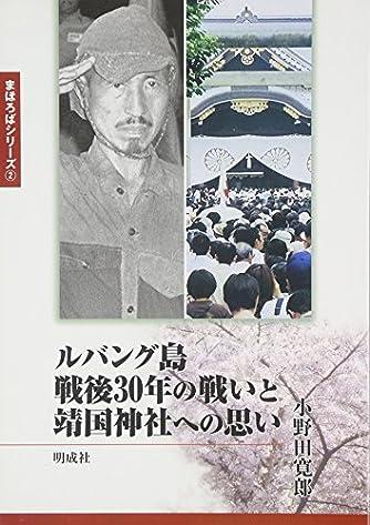 ルバング島戦後30年の戦いと靖国神社への思い (まほろばシリーズ)
