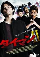 タイマンII [DVD]