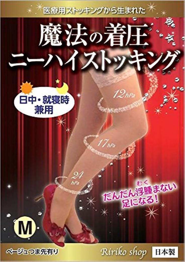 序文立派な体細胞医療形状!魔法の痩せるストッキング☆ニーハイストッキングRiriko(M)