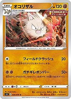 ポケモンカードゲーム S5I 029/070 オコリザル 闘 (U アンコモン) 拡張パック 一撃マスター