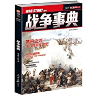 War is too Code 015(Chinese Edition)