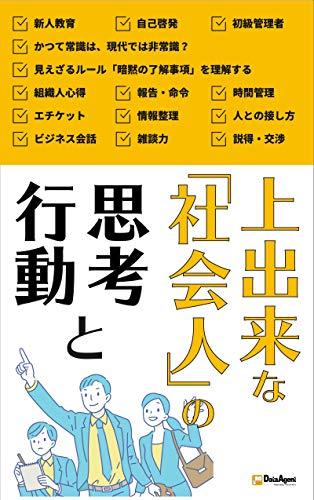 上出来な「社会人」の思考と行動 できる社会人の教科書