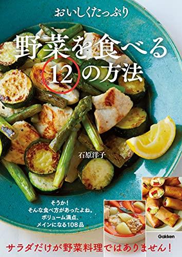 おいしくたっぷり野菜を食べる12の方法