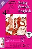 NHKラジオ エンジョイ・シンプル・イングリッシュ 2020年 4月号 [雑誌] (NHKテキスト)