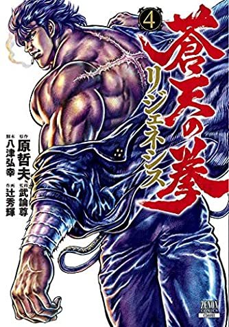 蒼天の拳 リジェネシス (4) (ゼノンコミックス)