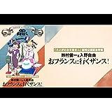 前編 「えいがのおそ松さん」劇場公開記念特番 鈴村健一&入野自由のおフランスに行くザンス!