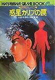 惑星カリブの罠―高飛びレイク (ハヤカワ文庫GB)