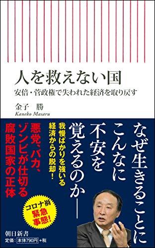 人を救えない国 安倍・菅政権で失われた経済を取り戻す (朝日新書)