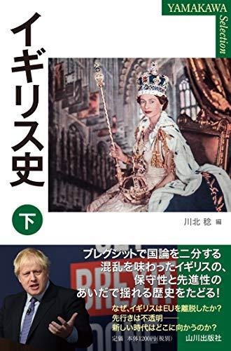 イギリス史 下 (YAMAKAWA Selection)