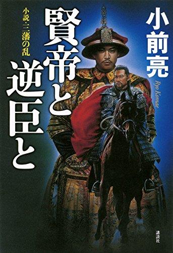 賢帝と逆臣と 小説・三藩の乱の詳細を見る