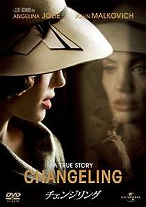チェンジリング(2008)