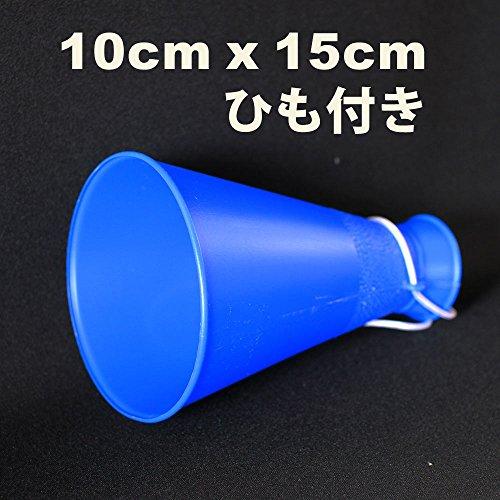 ポリ製ミニメガホン3個セット青