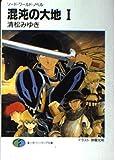 混沌の大地〈1〉ソード・ワールド・ノベル (富士見ファンタジア文庫)