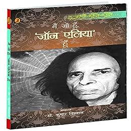 Mein Jo Hoon, 'Jon Elia' Hoon (1) (Hindi Edition) by [Jon(Jaun) Elia]