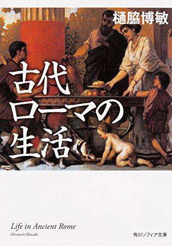 古代ローマの生活 (角川ソフィア文庫)の詳細を見る