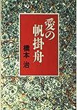 愛の帆掛舟 (新潮文庫)