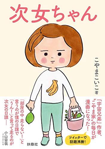 扶桑社『次女ちゃん』