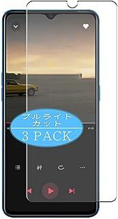3枚 VacFun ブルーライトカット フィルム , realme X2 Pro 向けの ブルーライトカットフィルム 保護フィルム 液晶保護フィルム(非 ガラスフィルム 強化ガラス ガラス ) ニューバージョン