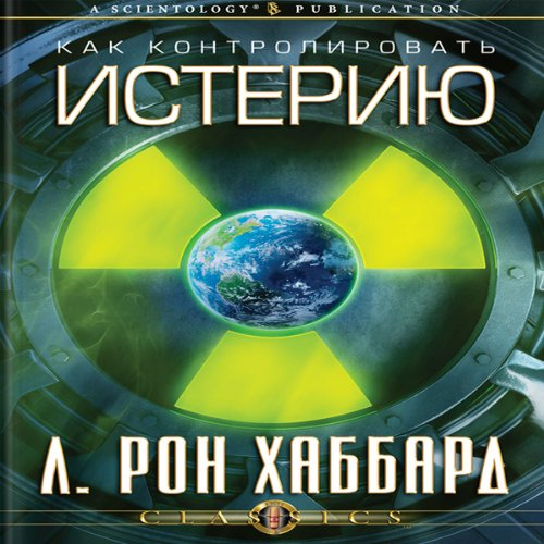 The Control of Hysteria (Russian Edition) cover art