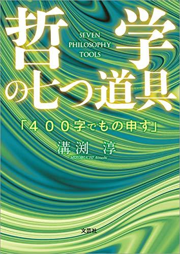 哲学の七つ道具 「400字でもの申す」