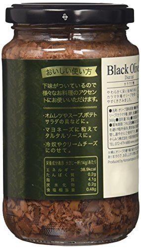 そらみつ ブラックオリーブ ダイスカット 瓶360g