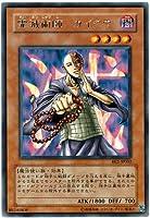 【遊戯王シングルカード】 《ビギナーズ・エディション2》 霊滅術師 カイクウ レア be2-jp002