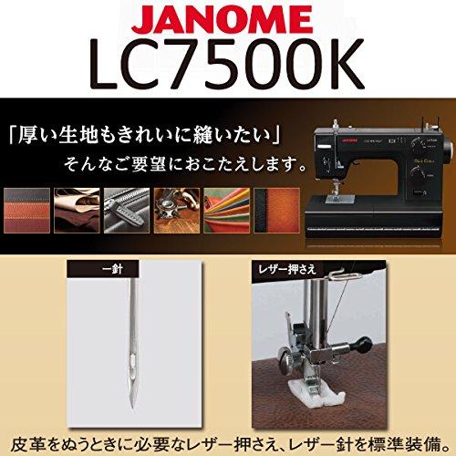 ジャノメjanomeパワフル電動ミシンLC7500Kレザー対応蛇の目
