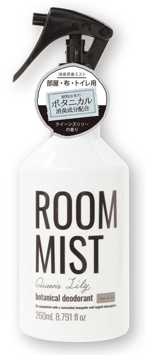 見分ける新年やむを得ないノルコーポレーション ルームスプレー 消臭 オーブフレッシュ クイーンズリリーの香り 260ml OA-AFE-3-2