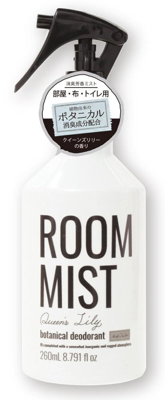 有効劇作家メダリストノルコーポレーション ルームスプレー 消臭 オーブフレッシュ クイーンズリリーの香り 260ml OA-AFE-3-2