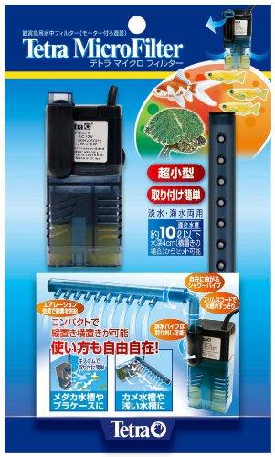 スペクトラム ブランズ ジャパン『テトラ マイクロフィルター』