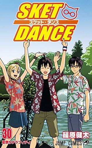 SKET DANCE 30 (ジャンプコミックス)