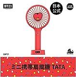 【公式】BT21 2019年 BT21 MINI HANDY FAN ミニ 携帯扇風機 (TATA)