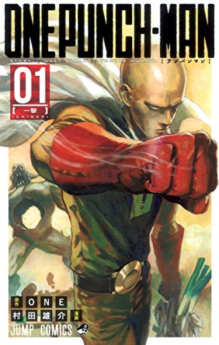?????? 1 (Onepunch-Man #1) (Japanese Edition)