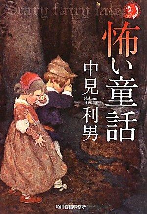 怖い童話 (ハルキ・ホラー文庫)