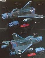イマイ/謎の円盤UFO「スカイ1」プラモデル E1