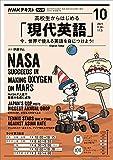 NHKラジオ 高校生からはじめる「現代英語」 2021年 10月号 [雑誌] (NHKテキスト)