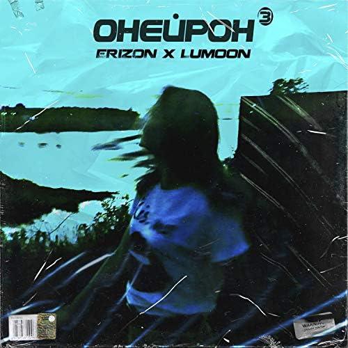 Erizon feat. Lumoon