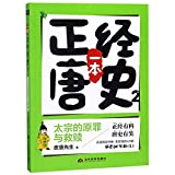 A Serious Book of Tang History (2)(The Sin and Contribution of Emperor Taizong of Tang) (Chinese Edition)