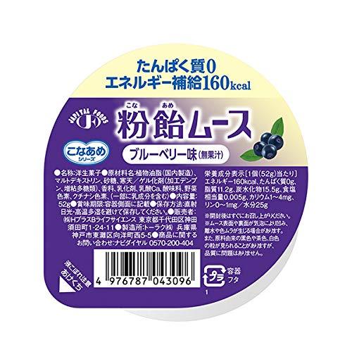 粉飴ムース ブルーベリー味 52g×24個(1セット) H+B株式会社