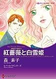 紅薔薇と白雪姫 薔薇色の疑惑 (ハーレクインコミックス)